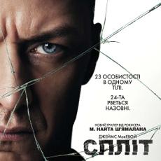 Фільм «Спліт» (Split)