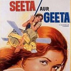 Фільм «Зіта і Гіта (सीता और गीता)