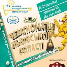 Чемпіонат Львівської області «Комбінована піраміда»