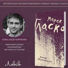 Презентація перекладу автобіографічного роману Марека Гласка «Красиві двадцятилітні»