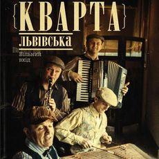 Концерт гурту «Кварта Львівська»