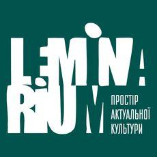 Простір актуальної культури: LEMinarium