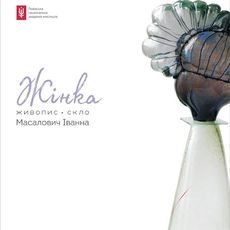 Виставка живопису і художнього скла Яни Масалович «Жінка»