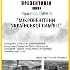 Презентація книжки Ярослава Тараса «Мікрорентґени української пам'яті»