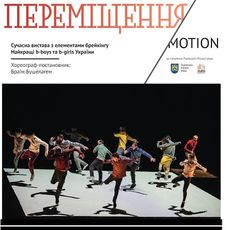 Сучасний балет «Motion/Переміщення»