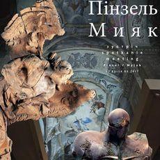 Виставка скульптора Адама Мияка «Зустріч»