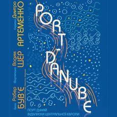 Музична вистава «Порт Дунай, відблиски Центральної Європи»