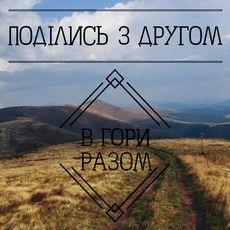 Зустріч «Разом в гори»