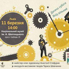 Презентація та майстер-клас «Шевченко від А до Я»