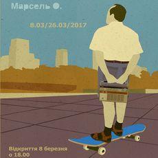 Виставка Марселя Онисько «Скоро буду. Жека»