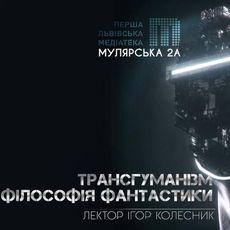 Лекція «Трансгуманізм і філософія фантастики»