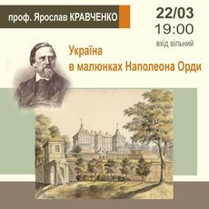 Лекція Ярослава Кравченка «Україна в малюнках Наполеона Орди»