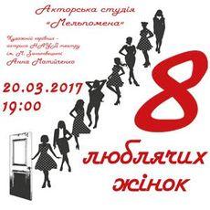 Вистава «Вісім люблячих жінок» акторської студії «Мельпомена»