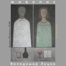 Виставка живопису Володимира Луцика