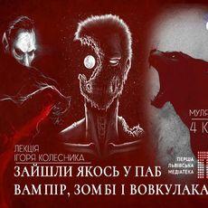 Лекція «Зайшли якось у паб вампір, зомбі і вовкулака»