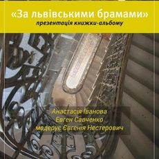Презентація альбому «За львівськими брамами»