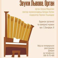 Концерт-лекція «Звуки Львова. Орган»
