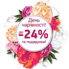 Весняна акція від Milavitsa