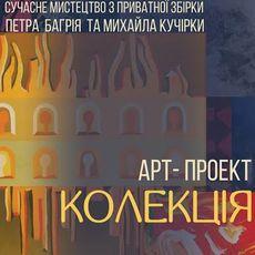 Арт-проект «Колекція»