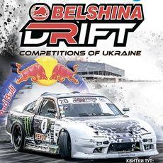 Чемпіонат України Belshina Drift Competitions of Ukraine 2017