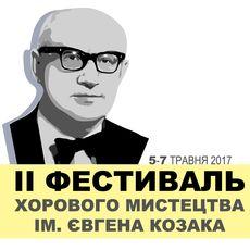 II Фестиваль хорового мистецтва ім. Євгена Козака
