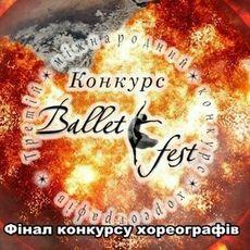 Фінал ІІІ Міжнародного конкурсу хореографів «Балет Фест 2017»
