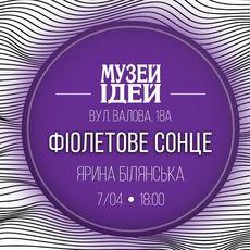 Виставка Ярини Білянської «Фіолетове Сонце»
