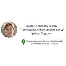 Зустріч з автором закону «Про український культурний фонд» Іриною Подоляк