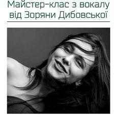 Майстер-клас з вокалу від Зоряни Дибовської
