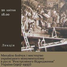 Лекція «Михайло Бойчук і мистецтво «Розстріляного Відродження»