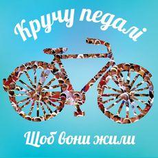 Благодійний велопробіг «Кручу педалі, щоб вони жили»