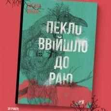 Презентація українського перекладу книжки Богдана Лебля «Пекло ввійшло до раю»