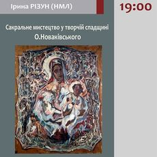 Лекція «Сакральне мистецтво у творчій спадщині Олекси Новаківського»