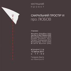 Мистецький проект «Сакральний простір VI. Про ЛЮБОВ»