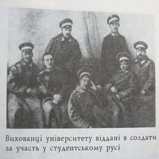 Лекція «Студентський рух у Києві напередодні Революції 1905 року»