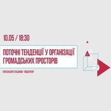 Панельна дискусія «Львів. Урбаністичні тенденції»