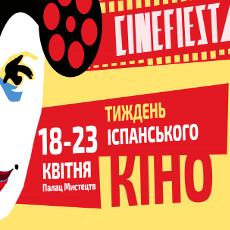 XV фестиваль іспансього кіно CineFIESTA