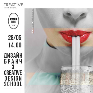 Дизайн-бранч із Creative design school