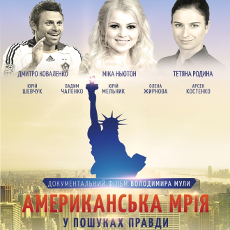 Фільм «Американська мрія. У пошуках правди»
