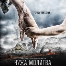 Фільм «Чужа молитва»