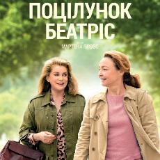 Фільм «Поцілунок Беатріс» (Sage femme)