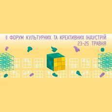 II Форум культурних та креативних індустрій