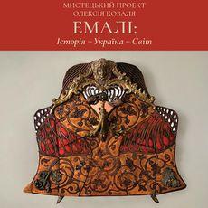 Мистецький проект Олексія Коваля «Емалі: Історія-Україна-Світ»