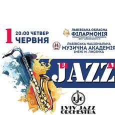 Концерт «Літній джаз»