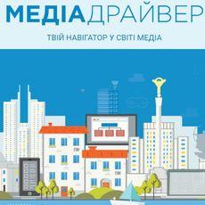 Презентація онлайн-посібника з медіаграмотності для підлітків «МедіаДрайвер»