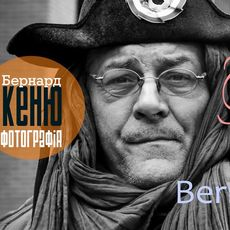 Виставка художньої фотографії «Моя Франція» Бернарда Кеню