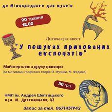 Музейний квест «У пошуках прихованих експонатів»