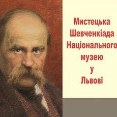 Лекція «Мистецька Шевченкіана Національного музею у Львові»