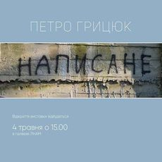 Виставка Петра Грицюка «Написане»