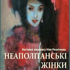 Виставка Ніни Резніченко «Неаполітанські жінки»